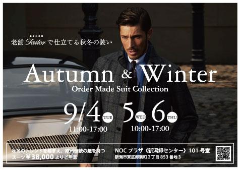 秋冬は欧州伝統の装いを「オーダースーツコレクション」開催