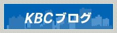 KBCブログ